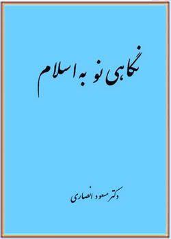 نگاهی نو به اسلام