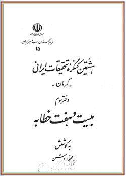 هشتمین کنگره تحقیقات ایرانی دفتر سوم