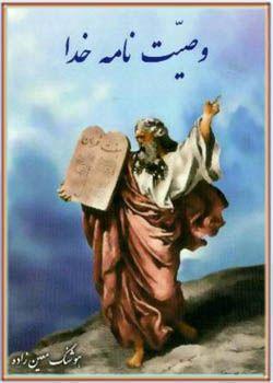 وصیت نامه خدا