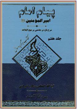 پیام امام امیرالمؤمنین(ع) جلد هفتم