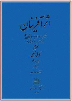 اثرآفرینان - جلد پنجم