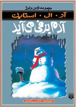 آدم برفی می آید