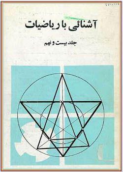 آشنایی با ریاضیات - جلد 29