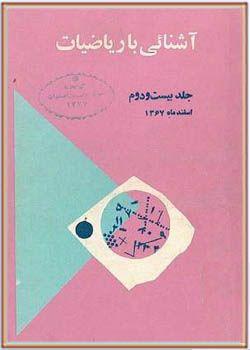 آشنایی با ریاضیات - 22