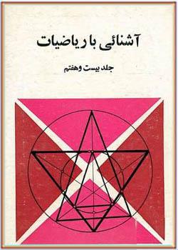 آشنایی با ریاضیات - 27