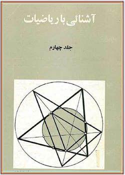 آشنایی با ریاضیات - 4