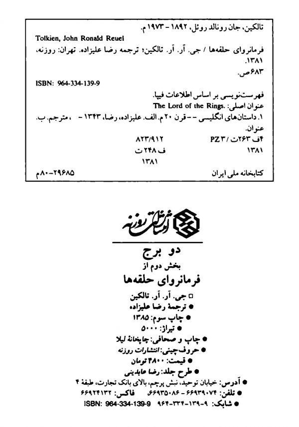 ارباب حلقه ها - جلد دوم