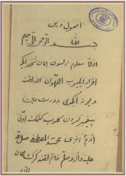 اصول دین