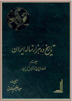 تاریخ ده هزار ساله ایران - جلد دوم