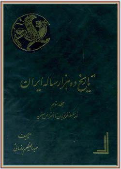 تاریخ ده هزار ساله ایران - جلد سوم