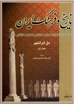 تاریخ و فرهنگ ایران - جلد دوم