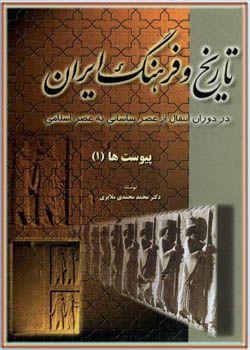 تاریخ و فرهنگ ایران - جلد ششم