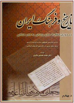 تاریخ و فرهنگ ایران - جلد چهارم