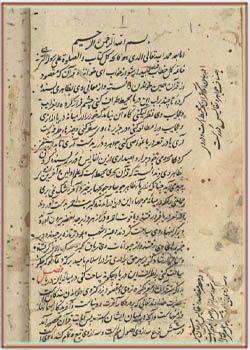 ترجمه جواهر القرآن و درره