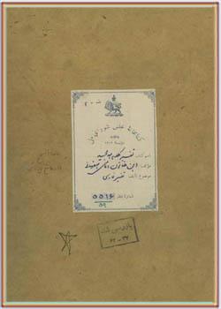 تفسیر فارسی
