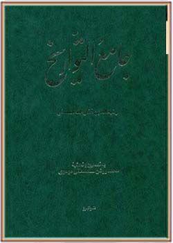 جامع التواریخ - جلد دوم