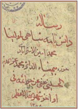 دانش نامه شاهی