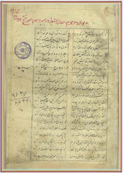 دیوان سحاب اصفهانی