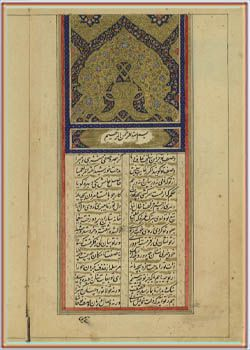 دیوان وصال شیرازی