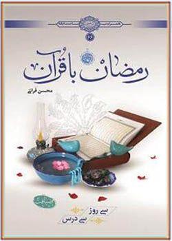 رمضان با قرآن