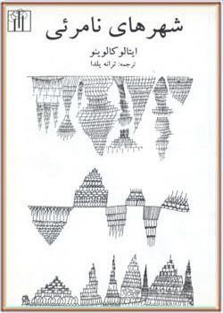 شهرهای نامرئی