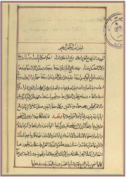 قانون السياسه و دستور الرئاسه