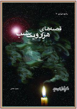 قصه های هزار و یک شب - 1