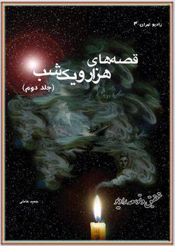 قصه های هزار و یک شب - 2