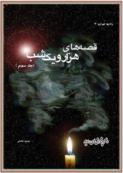 قصه های هزار و یک شب - 3