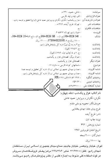 قصه های هزار و یک شب - 4