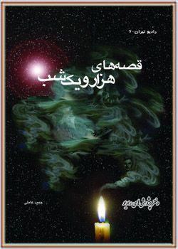 قصه های هزار و یک شب - 6