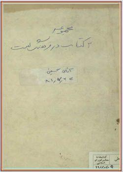 لغت عربی به فارسی