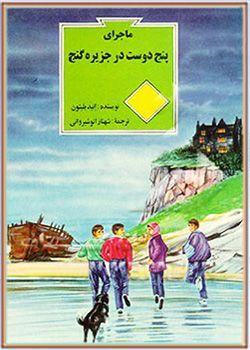 ماجرای پنج دوست در جزیره گنج