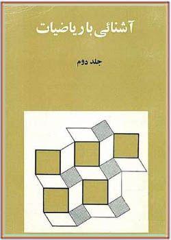 مجله آشنایی با ریاضیات - 2