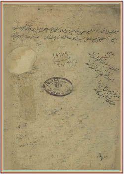 مقالید فارسی