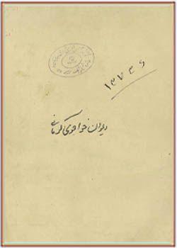 منثورات فارسی