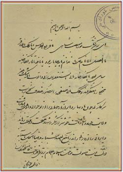 منشئات قائم مقام فراهانی