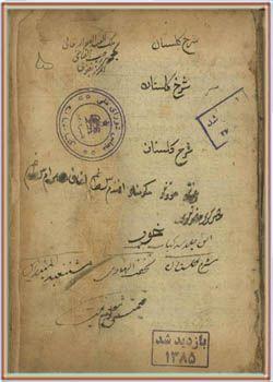 نصاب فارسی به ترکی و عربی