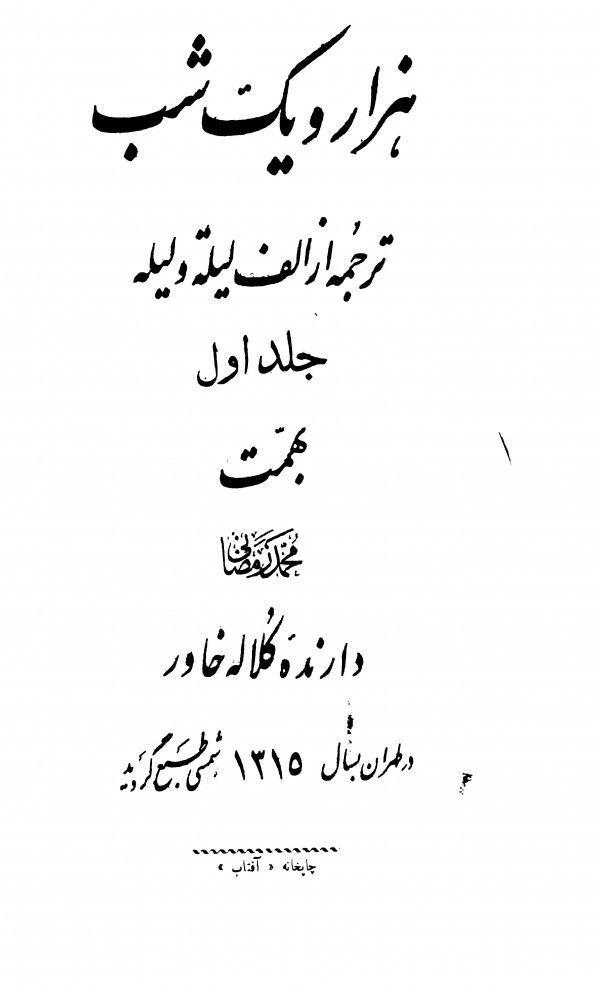 هزار و يكشب - 1