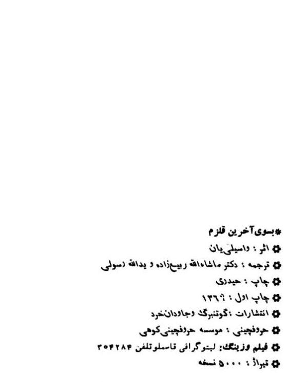 چنگیزخان (جلد 3)
