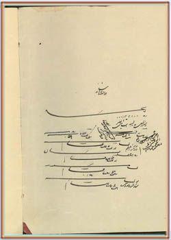 کتابچه دستورالعمل سال 1328 نطنز