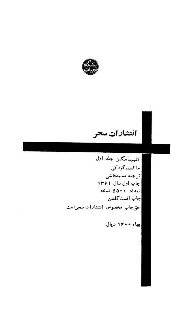 کلیم سامگین - جلد 1