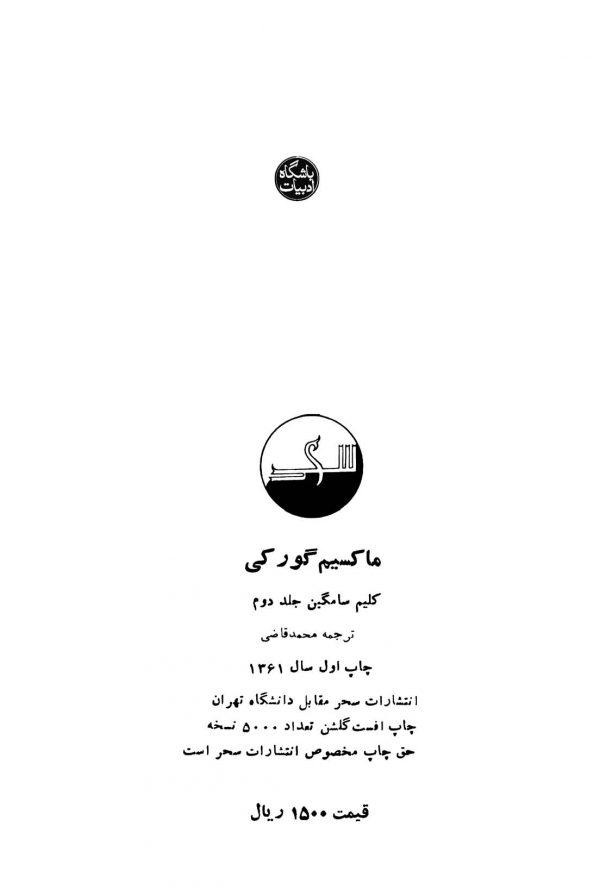 کلیم سامگین - جلد 2