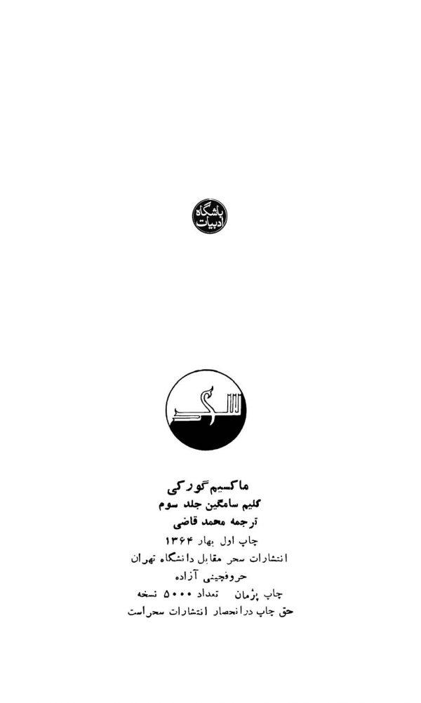 کلیم سامگین - جلد 3