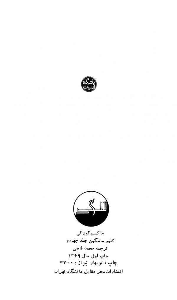 کلیم سامگین - جلد 4
