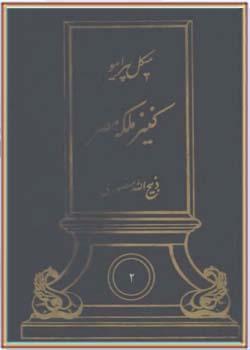 کنیز ملکه مصر (جلد 2)
