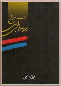 بر جاده های آبی سرخ (جلد 1)
