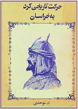 حرکت تاریخی کرد به خراسان - جلد دوم