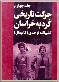 حرکت تاریخی کرد به خراسان - جلد چهارم