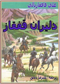 دلیران قفقاز